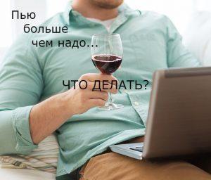интеллигентный алкоголик